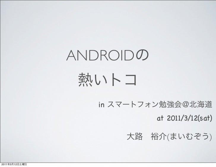 Androidの熱いトコ