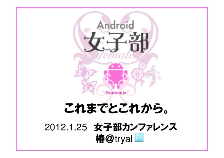 【Android女子部】女子部カンファレンス #dronjo
