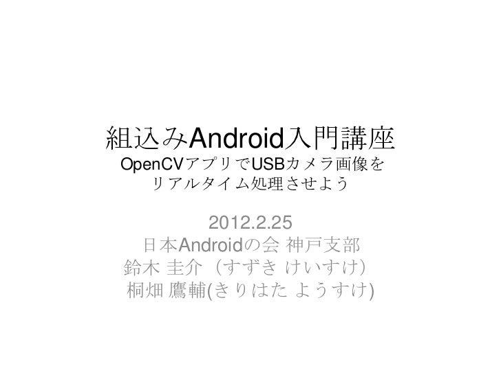 組込みAndroid入門実習
