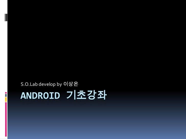Android 기초강좌 애플리캐이션 구조