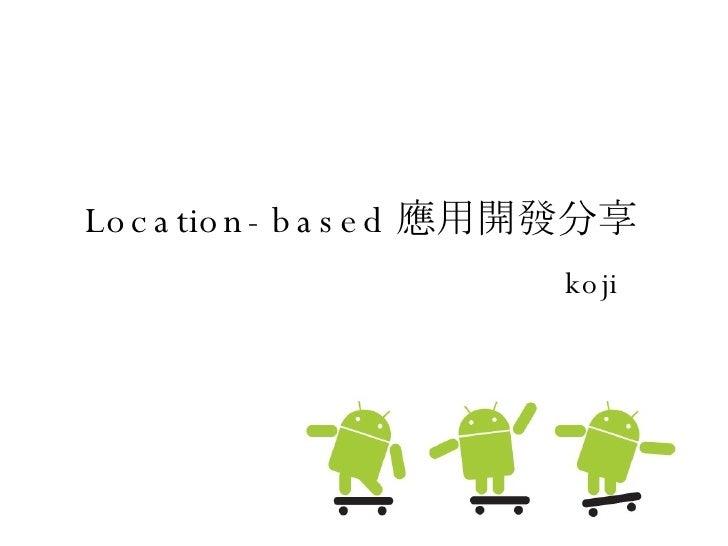 Location-based 應用開發分享 koji
