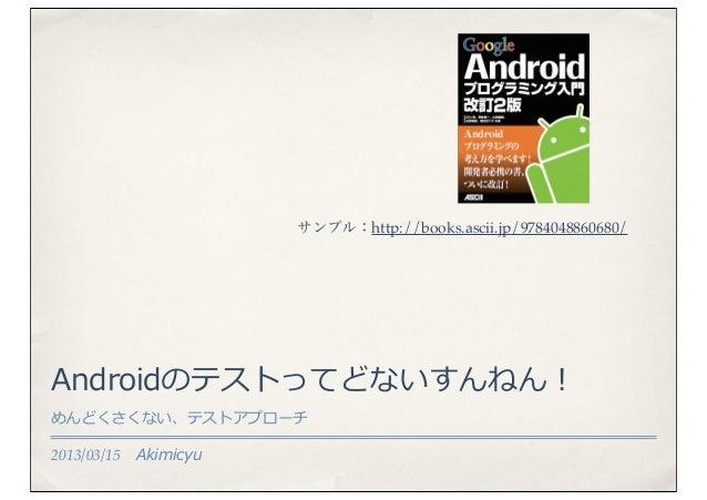Androidでテストってどないすんねん!