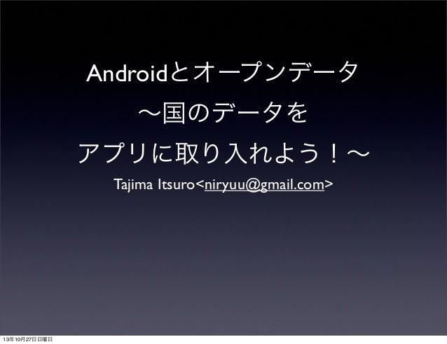 Androidとオープンデータ ~国のデータを アプリに取り入れよう!~
