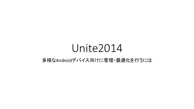 【Unite2014】多様なAndroidデバイス向けに管理・最適化を行うには