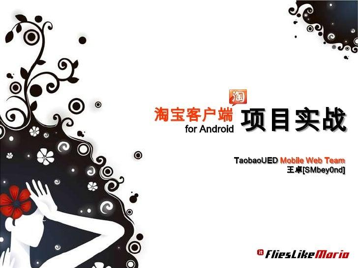 淘宝客户端 for Android    项目实战               TaobaoUED Mobile Web Team                          王卓[SMbey0nd]