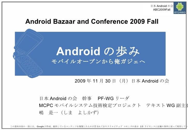 Android Abc2009 Fall Shima091130 1