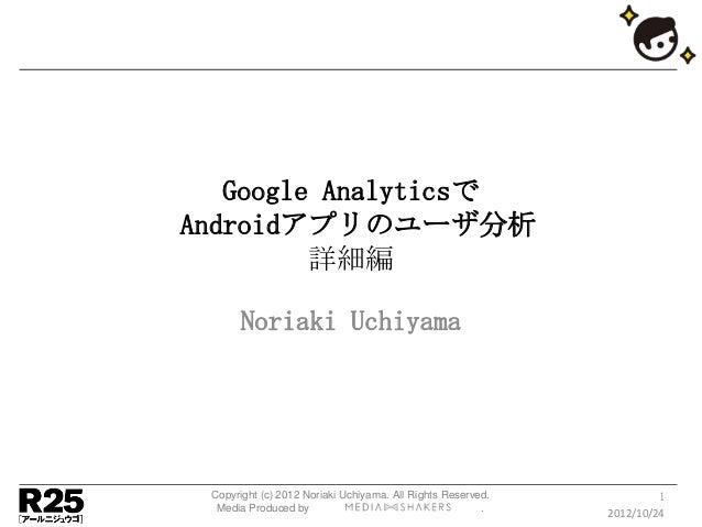 Google AnalyticsでAndroidアプリのユーザ分析         詳細編      Noriaki Uchiyama Copyright (c) 2012 Noriaki Uchiyama. All Rights Reserv...