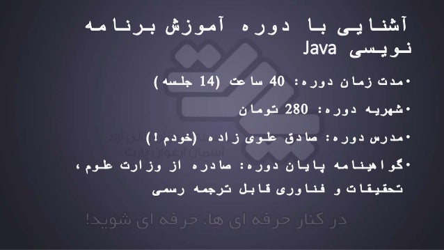 www.partacademy.ir دوره آموزش برنامه نویسی اندروید موسسه پارت مشهد