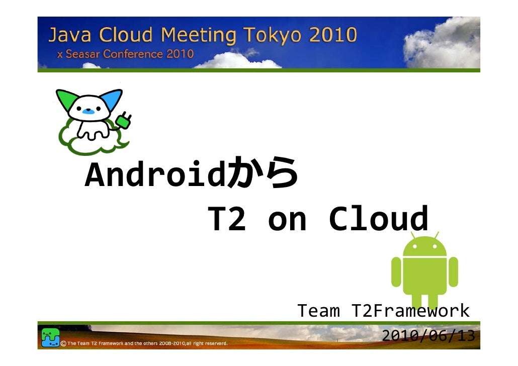 Androidから       T2 on Cloud            Team T2Framework                  2010/06/13