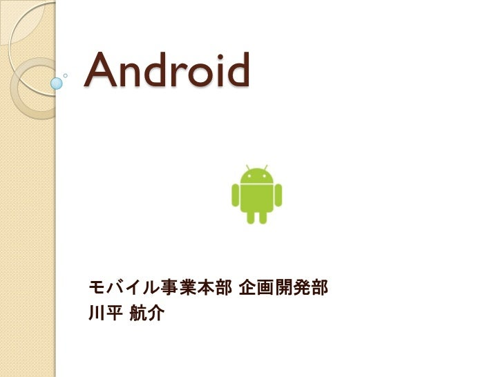 Android0422