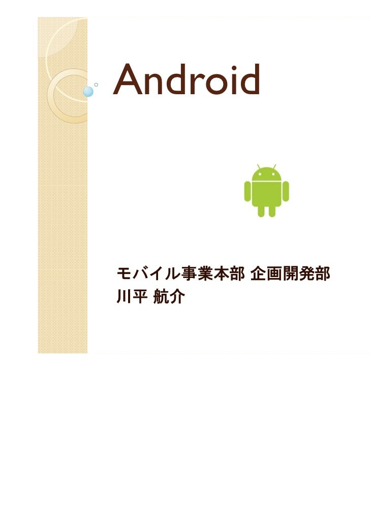Androidモバイル事業本部 企画開発部川平 航介