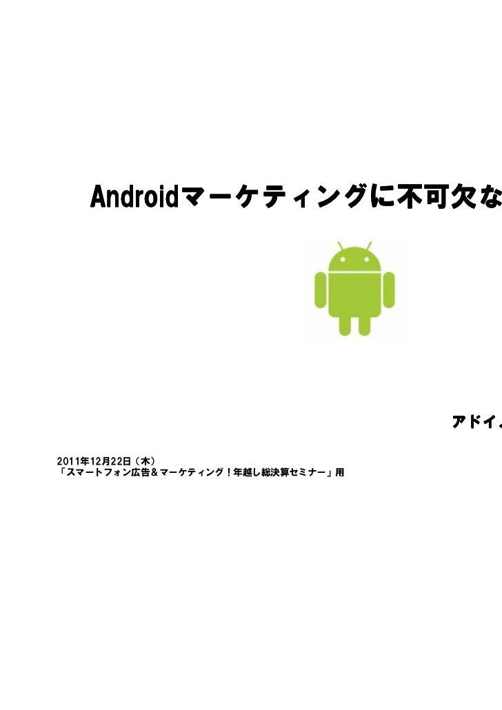 Androidマーケティングに不可欠な15の活動   Androidマーケティングに不可欠な15の          マーケティングに不可欠                                  アドイノベーション株式会社2011年...