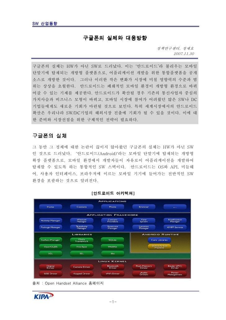 SW 산업동향                      구글폰의 실체와 대응방향                                               정책연구센터, 정제호                      ...