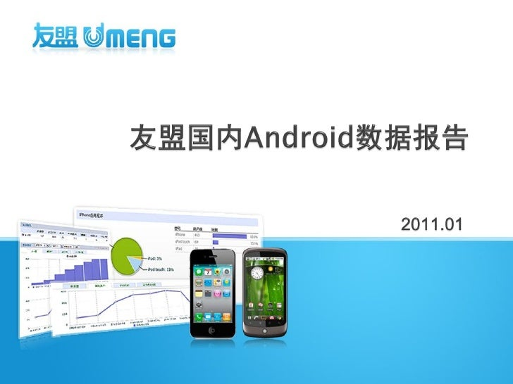友盟国内Android数据报告201101