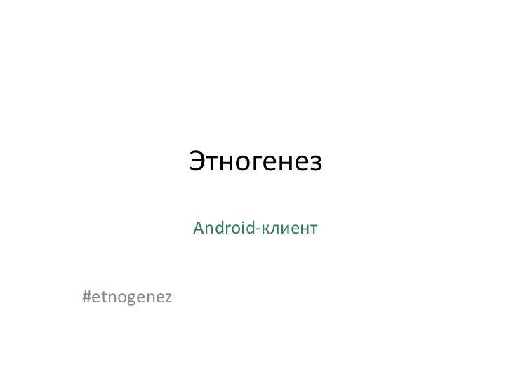 Этногенез             Android-клиент#etnogenez