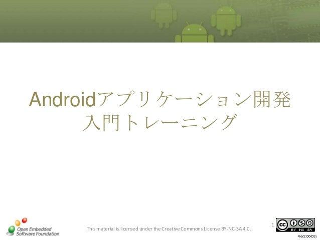 Androidアプリケーション開発入門