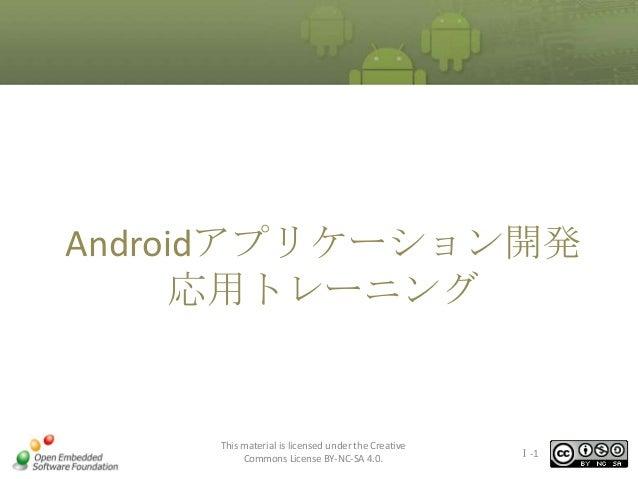 Android アプリケーション開発応用