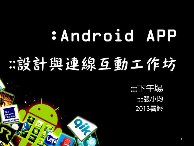 :Android APP 設計與連線互動工作坊