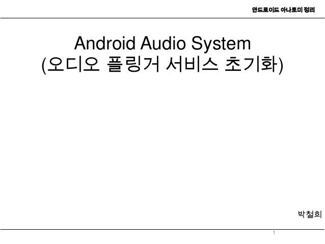 Android audio system(오디오 플링거 서비스 초기화)