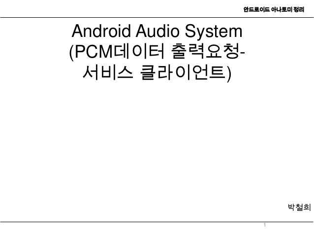 Android audio system(pcm데이터출력요청-서비스클라이언트)