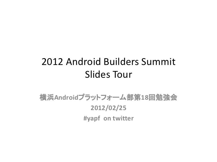 Android builders summit slide tour