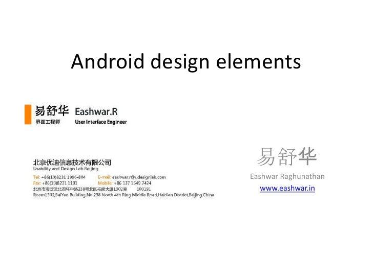 Android design elements                  易舒华                 Eashwar Raghunathan                    www.eashwar.in