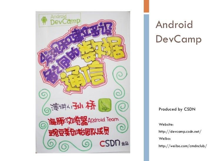 AndroidDevCampProduced by CSDNWebsite:http://devcamp.csdn.net/Weibo:http://weibo.com/cmdnclub/