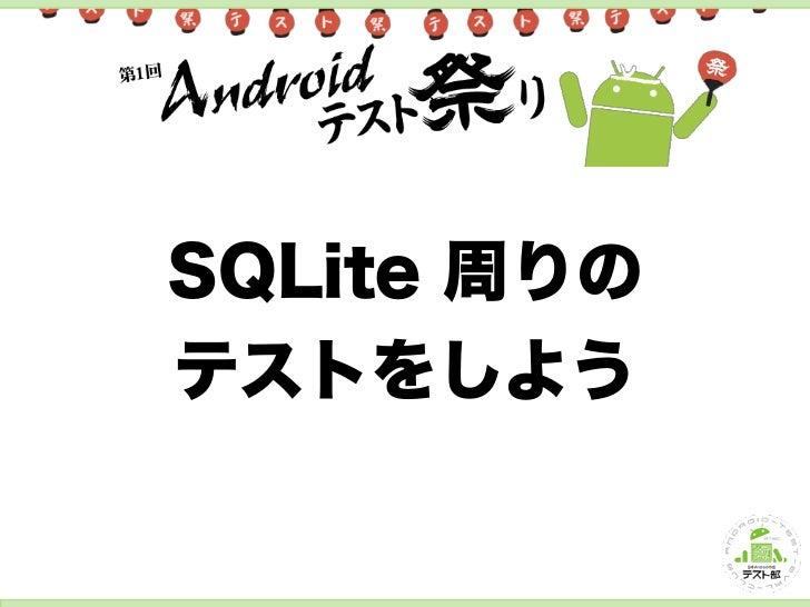 SQLite 周りのテストをしよう