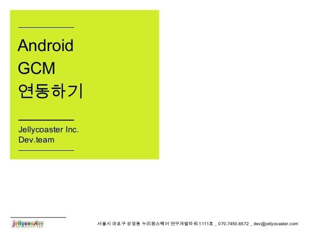 android gcm ex askdog