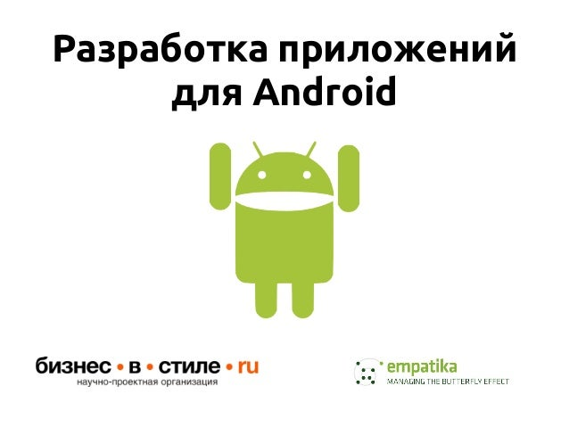 Android Development Course in HSE lecture #1