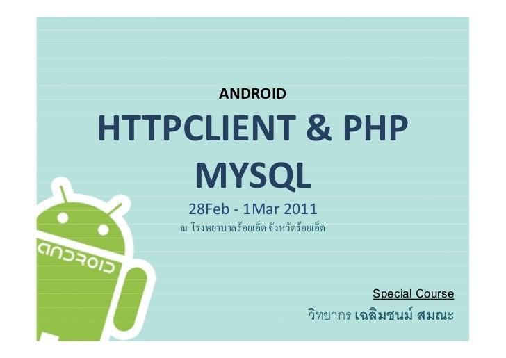 ANDROIDHTTPCLIENT & PHP     MYSQL     28Feb - 1Mar 2011    ณ โรงพยาบาลรอยเอ็ด จังหวัดรอยเอ็ด                            ...