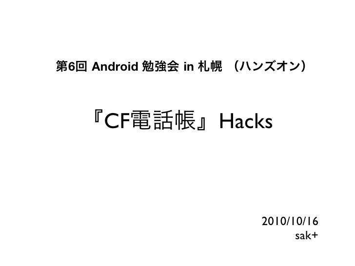 6   Android   in         CF            Hacks                          2010/10/16                             sak+