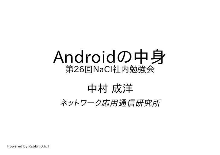 Androidの中身-第26回NaCl社内勉強会