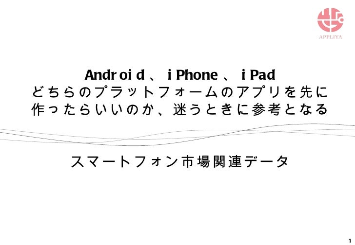 スマートフォンアプリ関連マーケティングデータ_Appliya