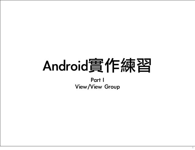 Android實作練習 Part I  View/View Group 1