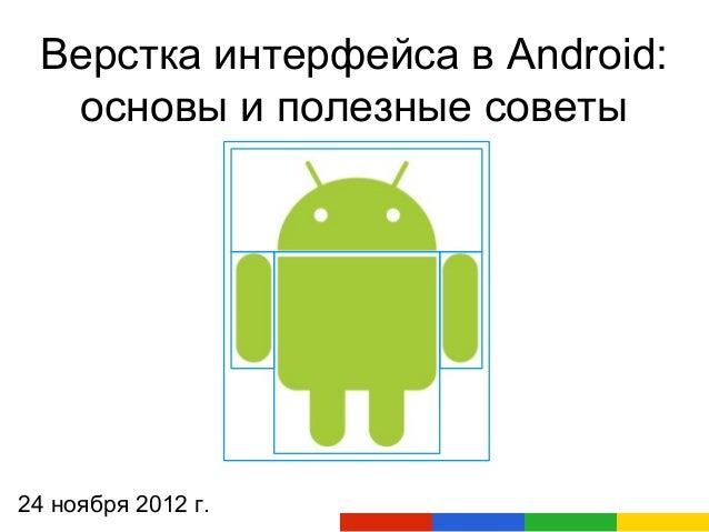 Верстка для Андроид