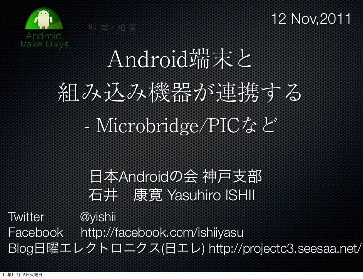 Android端末と組み込み機器が連携する Android Make Days