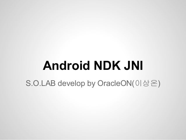 Android NDK JNIS.O.LAB develop by OracleON(이상온)