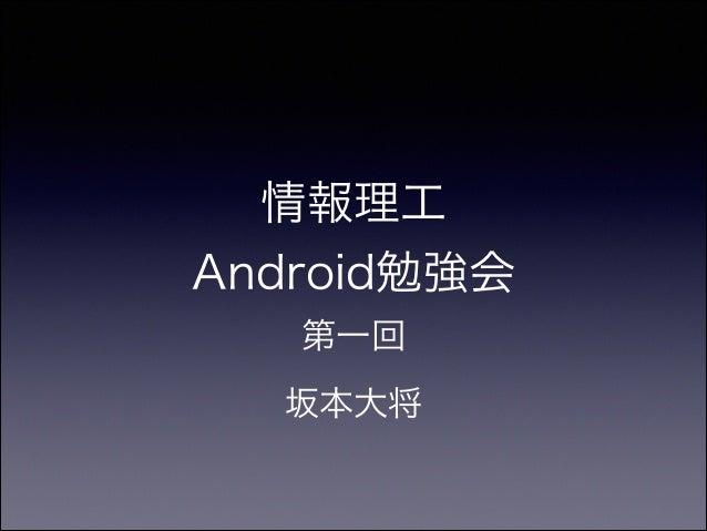 情報理工Android勉強会第一回大将Part