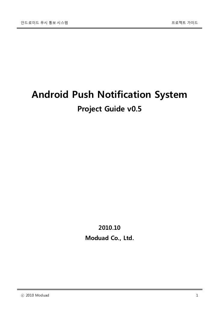 안드로이드 푸시 통보 시스템                        프로젝트 가이드    Android Push Notification System                  Project Guide v0.5   ...
