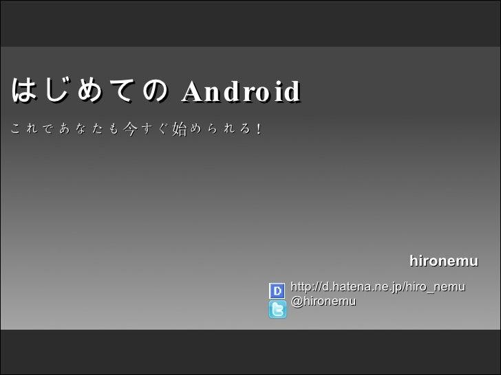 はじめての Android これであなたも今すぐ始められる!