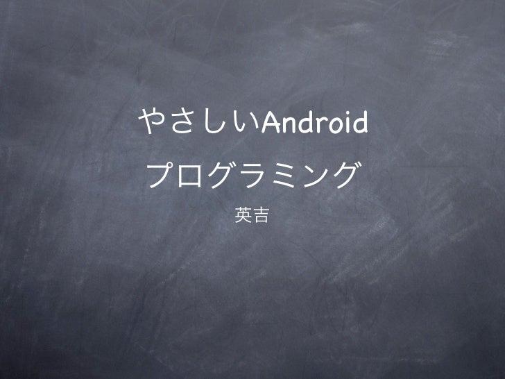 Androidアプリの作り方色々