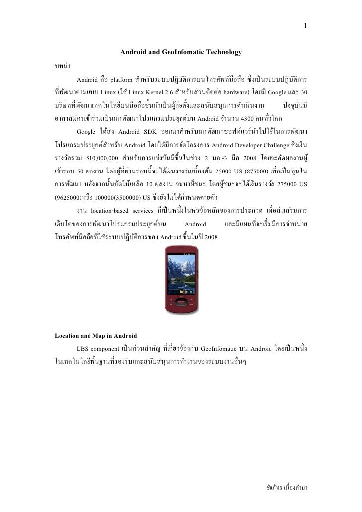 1                           Android and GeoInfomatic Technology บทนํา         Android คือ platform สําหรับระบบปฏิบติการบนโ...