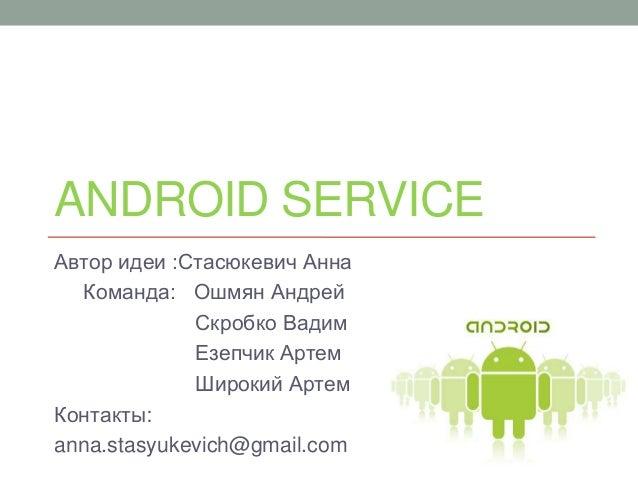 Бизнес-идея Android service