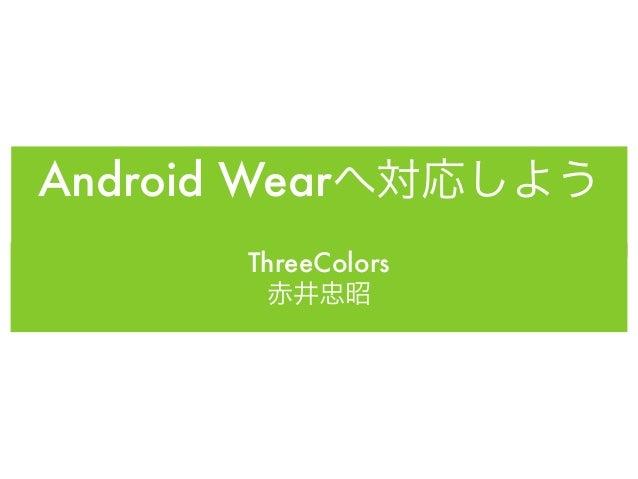 Android Wearへ対応しよう ThreeColors 赤井忠昭