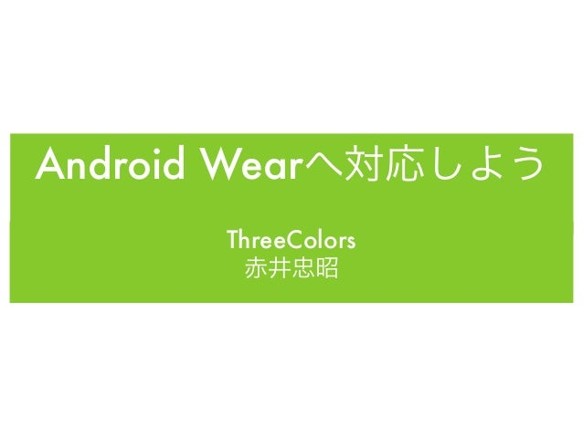 Android Wearへ対応しよう