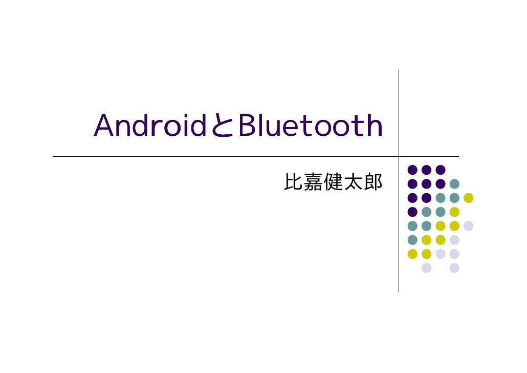 Android With Bluetooth
