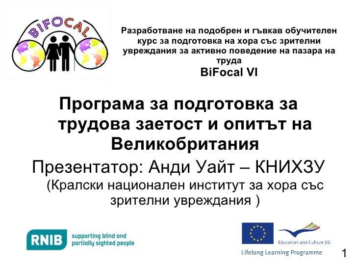 Разработване на подобрен и гъвкав обучителен курс за подготовка на хора със зрителни увреждания за активно поведение на па...