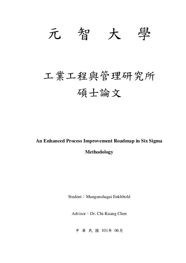 元  智  大  學  工業工程與管理研究所 碩士論文  An Enhanced Process Improvement Roadmap in Six Sigma Methodology  Student:Mungunshagai Enkhbo...