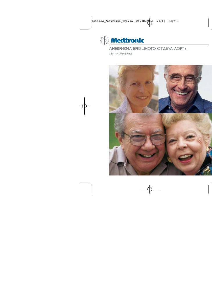 Catalog_Anevrizma_pravka   24.08.2007   21:43   Page 1          АНЕВРИЗМА БРЮШНОГО ОТДЕЛА АОРТЫ          Пути лечения